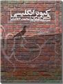 خرید کتاب کبوتر انگلیسی از: www.ashja.com - کتابسرای اشجع