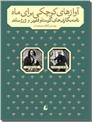 خرید کتاب آوازهای کوچکی برای ماه از: www.ashja.com - کتابسرای اشجع
