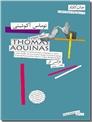 خرید کتاب توماس آکوئینی از: www.ashja.com - کتابسرای اشجع