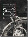 خرید کتاب تاریخ سینمای ایتالیا از: www.ashja.com - کتابسرای اشجع
