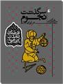 خرید کتاب سرگذشت نجوم در ایران از: www.ashja.com - کتابسرای اشجع