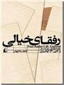 خرید کتاب رفقای خیالی از: www.ashja.com - کتابسرای اشجع