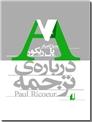 خرید کتاب درباره ترجمه از: www.ashja.com - کتابسرای اشجع