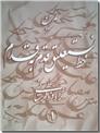 خرید کتاب تمرین خط نستعلیق قدم به قدم از: www.ashja.com - کتابسرای اشجع