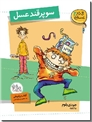 خرید کتاب سوپر قند عسل از: www.ashja.com - کتابسرای اشجع