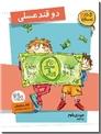 خرید کتاب دو قند عسل از: www.ashja.com - کتابسرای اشجع