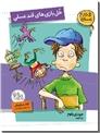 خرید کتاب خل بازی های قند عسلی از: www.ashja.com - کتابسرای اشجع