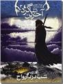 خرید کتاب شب دزد ارواح از: www.ashja.com - کتابسرای اشجع