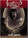 خرید کتاب هجوم فیند از: www.ashja.com - کتابسرای اشجع