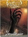 خرید کتاب خشم چشم خونی از: www.ashja.com - کتابسرای اشجع
