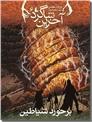 خرید کتاب برخورد شیطان از: www.ashja.com - کتابسرای اشجع