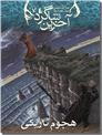 خرید کتاب هجوم تاریکی از: www.ashja.com - کتابسرای اشجع