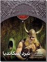 خرید کتاب نبرد اسکاندیا از: www.ashja.com - کتابسرای اشجع