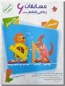 خرید کتاب مرشد - مسابقات ریاضی ششم دبستان از: www.ashja.com - کتابسرای اشجع