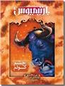خرید کتاب چشم گولم از: www.ashja.com - کتابسرای اشجع
