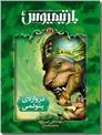 خرید کتاب دروازه پتولمی از: www.ashja.com - کتابسرای اشجع