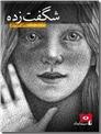 خرید کتاب شگفت زده از: www.ashja.com - کتابسرای اشجع