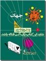 خرید کتاب جهان - شاید این کتاب آلت قتاله باشد از: www.ashja.com - کتابسرای اشجع