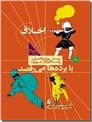 خرید کتاب اخلاق - با برده ها می رقصد از: www.ashja.com - کتابسرای اشجع