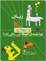 خرید کتاب زبان - چرا همه گاوها این رنگی اند؟ از: www.ashja.com - کتابسرای اشجع
