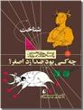 خرید کتاب شناخت - چه کسی بود صدا زد اصغر؟ از: www.ashja.com - کتابسرای اشجع