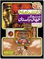 خرید کتاب دانشنامه تمدن های جهان باستان از: www.ashja.com - کتابسرای اشجع