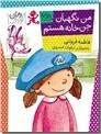 خرید کتاب من نگهبان جن خانه هستم از: www.ashja.com - کتابسرای اشجع