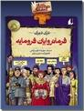 خرید کتاب فرمانروایان فرومایه از: www.ashja.com - کتابسرای اشجع
