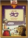 خرید کتاب رومی های بی رحم از: www.ashja.com - کتابسرای اشجع