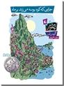 خرید کتاب جایی که کوه بوسه می زند بر ماه از: www.ashja.com - کتابسرای اشجع