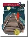خرید کتاب ماه بر فراز مانیفست از: www.ashja.com - کتابسرای اشجع