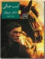 خرید کتاب اسب جنگی از: www.ashja.com - کتابسرای اشجع
