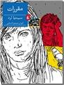 خرید کتاب مقررات از: www.ashja.com - کتابسرای اشجع