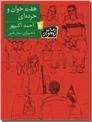 خرید کتاب هفت خوان و خرده ای از: www.ashja.com - کتابسرای اشجع