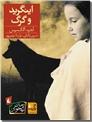 خرید کتاب اینگرید و گرگ از: www.ashja.com - کتابسرای اشجع