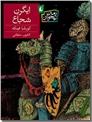 خرید کتاب ایگرن شجاع از: www.ashja.com - کتابسرای اشجع
