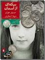 خرید کتاب سکه ای از آسمان از: www.ashja.com - کتابسرای اشجع