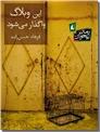 خرید کتاب این وبلاگ واگذار می شود از: www.ashja.com - کتابسرای اشجع
