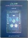 خرید کتاب گفتمان قرآن از: www.ashja.com - کتابسرای اشجع