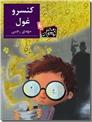 خرید کتاب کنسرو غول از: www.ashja.com - کتابسرای اشجع