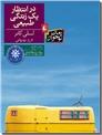 خرید کتاب در انتظار یک زندگی طبیعی از: www.ashja.com - کتابسرای اشجع
