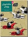 خرید کتاب سلحشوران پارله آن از: www.ashja.com - کتابسرای اشجع