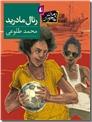 خرید کتاب رئال مادرید از: www.ashja.com - کتابسرای اشجع