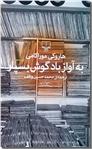 خرید کتاب به آواز باد گوش بسپار از: www.ashja.com - کتابسرای اشجع