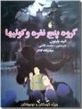 خرید کتاب گروه پنج نفره و کولی ها از: www.ashja.com - کتابسرای اشجع