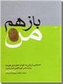 خرید کتاب باز هم من از: www.ashja.com - کتابسرای اشجع