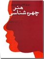 خرید کتاب هنر چهره شناسی از: www.ashja.com - کتابسرای اشجع