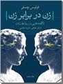 خرید کتاب زن در برابر زن از: www.ashja.com - کتابسرای اشجع