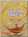 خرید کتاب کودک درون و چراغ جادو از: www.ashja.com - کتابسرای اشجع