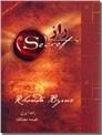 خرید کتاب راز - راندا برن از: www.ashja.com - کتابسرای اشجع